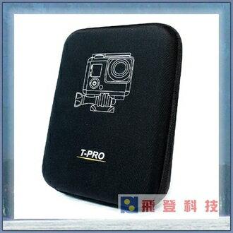 【T-PRO專用包】適用 GoPro/SJ4000 專用便攜包/收納包/收納盒