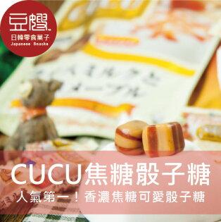 【豆嫂】日本零食 UHA味覺糖 CUCU骰子糖