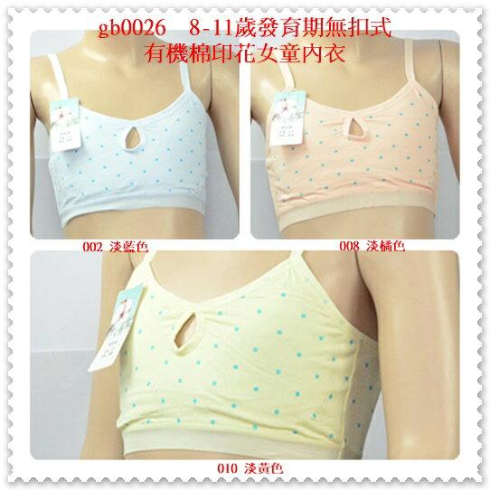[10件組 $620] 8-11歲發育期   無扣式有機棉印花女童內衣    下胸圍 58~67cms 可穿