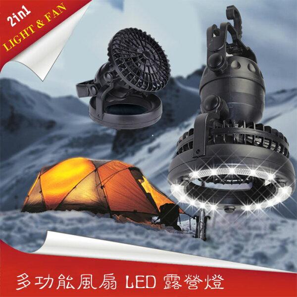 LED露營燈 帳棚燈 風扇燈 小型風扇 多功能露營風扇照明燈