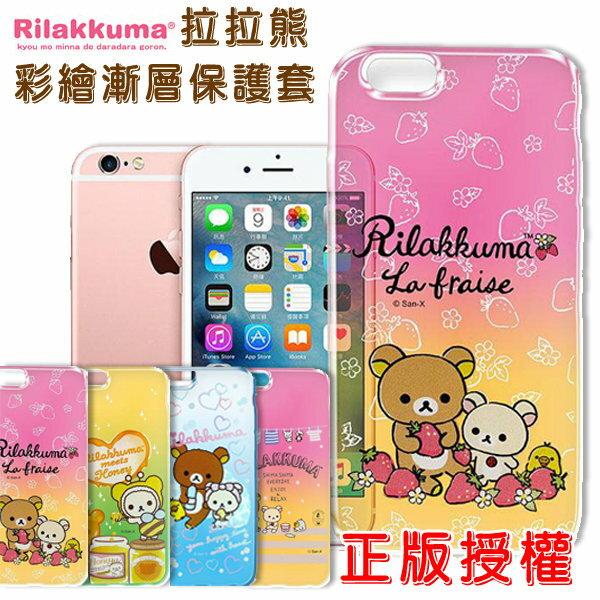 拉拉熊 正版授權 5.5吋 iPhone 7 PLUS/i7+ 彩繪漸層透明軟殼手機套/保護殼/保護套/TPU矽膠軟殼/背蓋