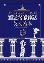 邂逅希臘神話:英文讀本 【精裝典藏版】 (25K + 1MP3)