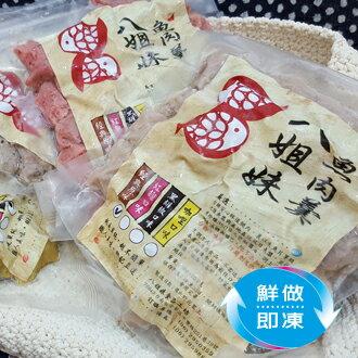 八姐妹食品工坊 - 經典原味魚肉羹1包入 1