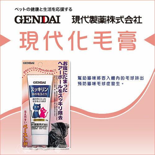 +貓狗樂園+ 日本GENDAI【現代化毛膏。50g】260元 0