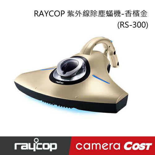 【送旋轉刷】★日本頂級除蹣機★ RAYCOP RS-300 RS300 紫外線除塵蟎機  除去塵蟎 PM2.5 紫外線殺菌 (香檳金) 2