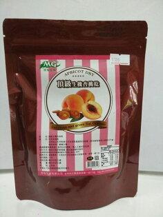 茂格生機 頂級生機杏桃乾 120g/包 原價$180 特價$165