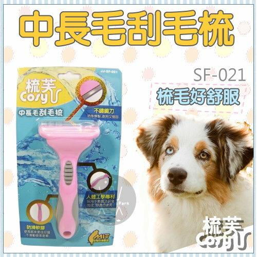 +貓狗樂園+ Cosy|梳芙。犬貓梳具。中長毛刮毛梳。SF-021|$415 - 限時優惠好康折扣