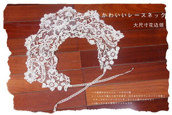 滿799再現折$100 [花束]日系森林系簡約風手做編鉤領圍配飾領飾 - 御聖願