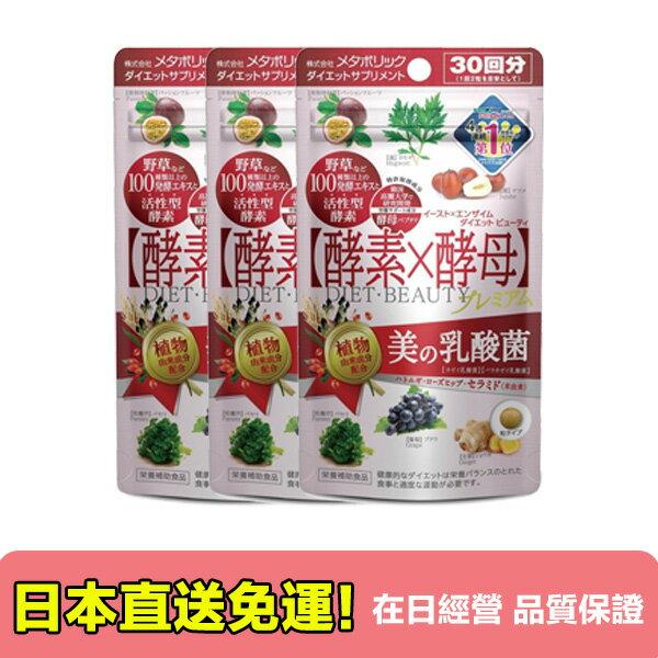 【海洋傳奇】【3包組合直送免運】日本製 METABOLIC 酵素x酵母 美的乳酸菌 (30日份60粒)*3