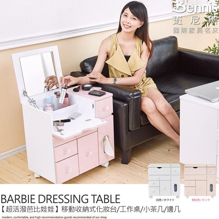 【Baby超活潑‧甜心寶貝】移動收納化妝台/化妝車/茶几/邊桌/工作桌/床頭櫃 3