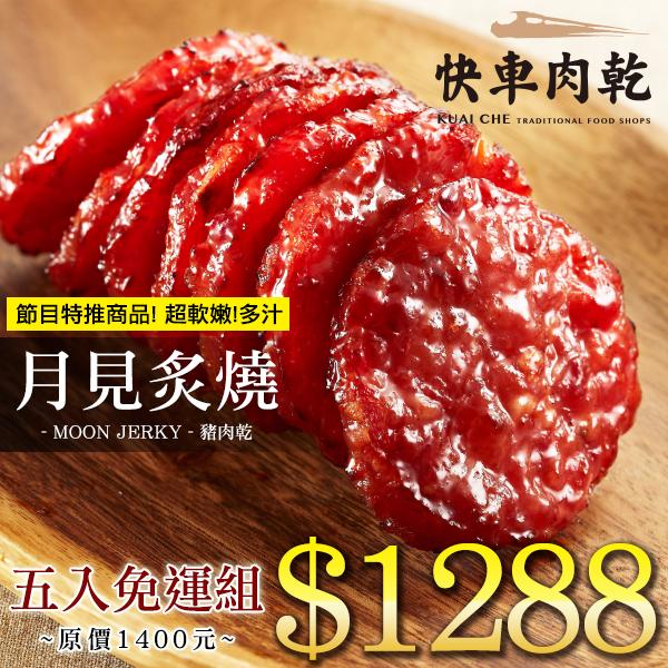【快車肉乾】A28 月見炙燒豬肉乾★五包入【歡樂分享組】