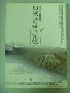 【書寶二手書T1/心理_IDD】回溯前世的記憶_張淑瑤