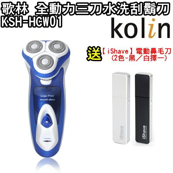 送鼻毛刀*KSH-HCW01【歌林】全動力三刀水洗刮鬍刀 保固免運-隆美家電