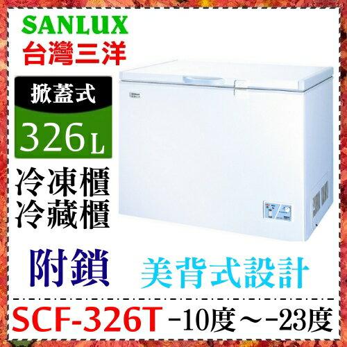 【SANLUX 台灣三洋】326L三洋冷凍櫃《SCF-326T》美背式設計 掀蓋式
