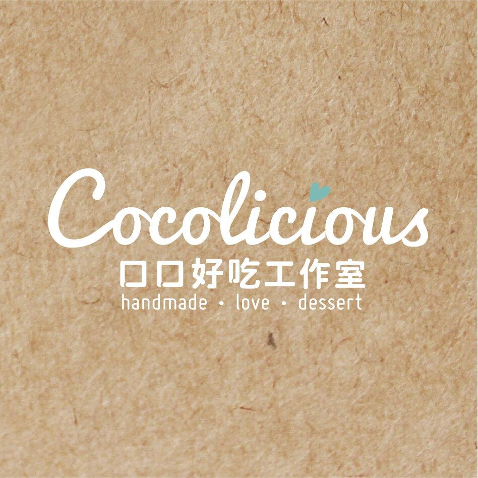 Cocolicious口口好吃工作室