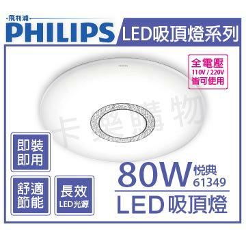 PHILIPS飛利浦 LED 悅典 61349 80W 全電壓 四段可調光 背光 吸頂燈 _ PH430515