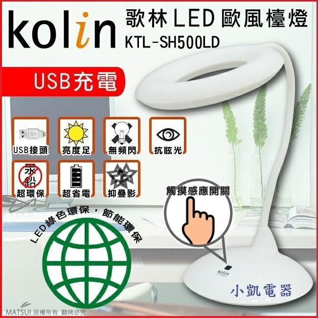 『 小 凱 電 器 』【Koilin歌林】 LED歐風檯燈 KTL-SH500LD