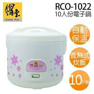 『小 凱 電 器』【鍋寶】10人份電子鍋 RCO-1022