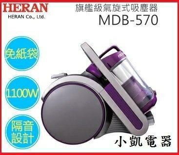 『 小 凱 電 器 』【HERAN禾聯】旗艦型氣旋式吸塵器 10孔氣旋HEPA V10 吸力永不衰減 MDB-570