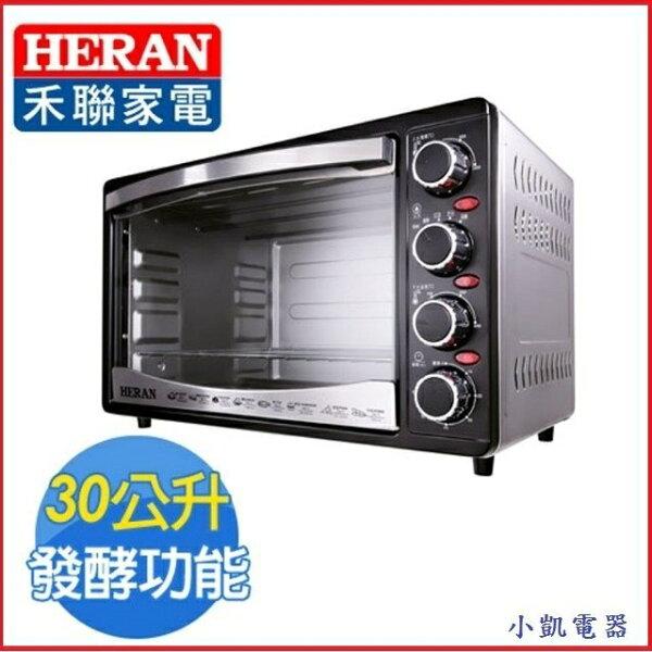 『 小 凱 電 器 』【HERAN禾聯】30L四旋鈕-時尚黑 家用型電烤箱 HEO-3001SGH