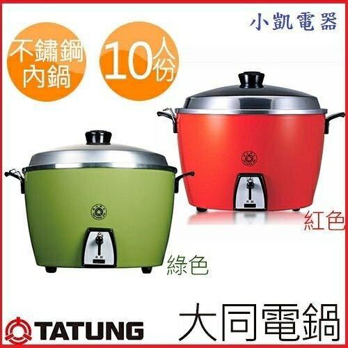 『 小 凱 電 器 』【TATUNG大同】 10人份電鍋(全不銹鋼配件) /TAC-10A-S 另賣220V