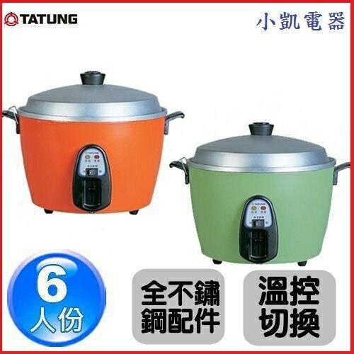 『 小 凱 電 器 』【TATUNG大同】 6人份電鍋(全不銹鋼配件) /TAC-06K-D 另賣220V
