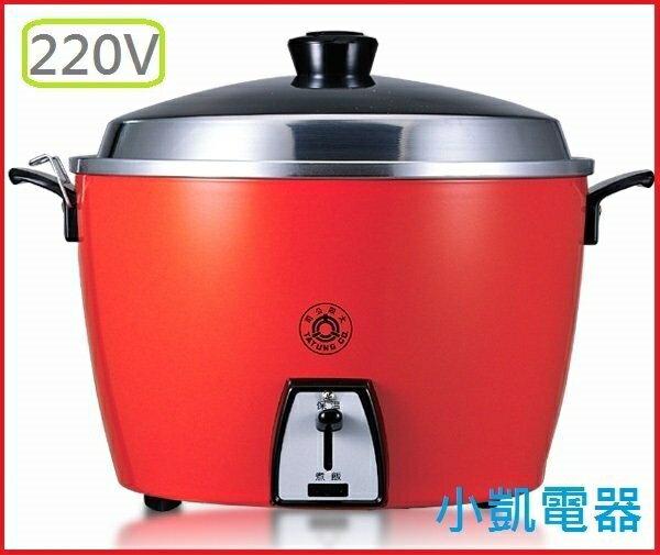 『 小 凱 電 器 』大同電鍋 220V 10人份電鍋 TAC-10L-SV2 出國必備(大陸、歐洲、東南亞、香港)