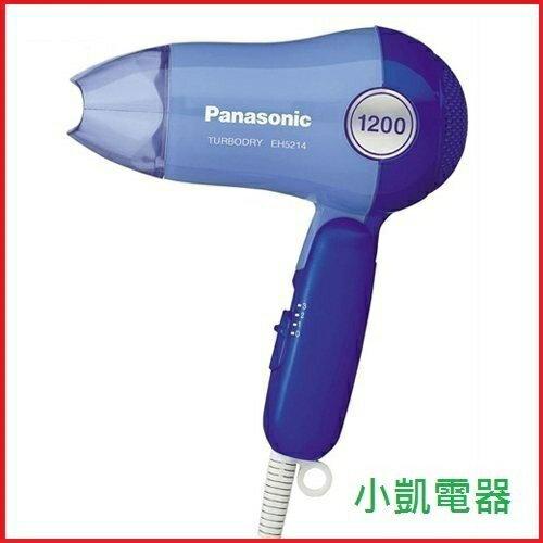 『 小 凱 電 器 』【Panasonic國際】超靜音 可折疊輕巧吹風機 EH5214
