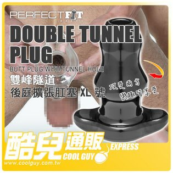 【XL號透明】美國玩美先生 Perfect Fit Brand 雙峰隧道後庭擴張肛塞 DOUBLE TUNNEL PLUG CLEAR