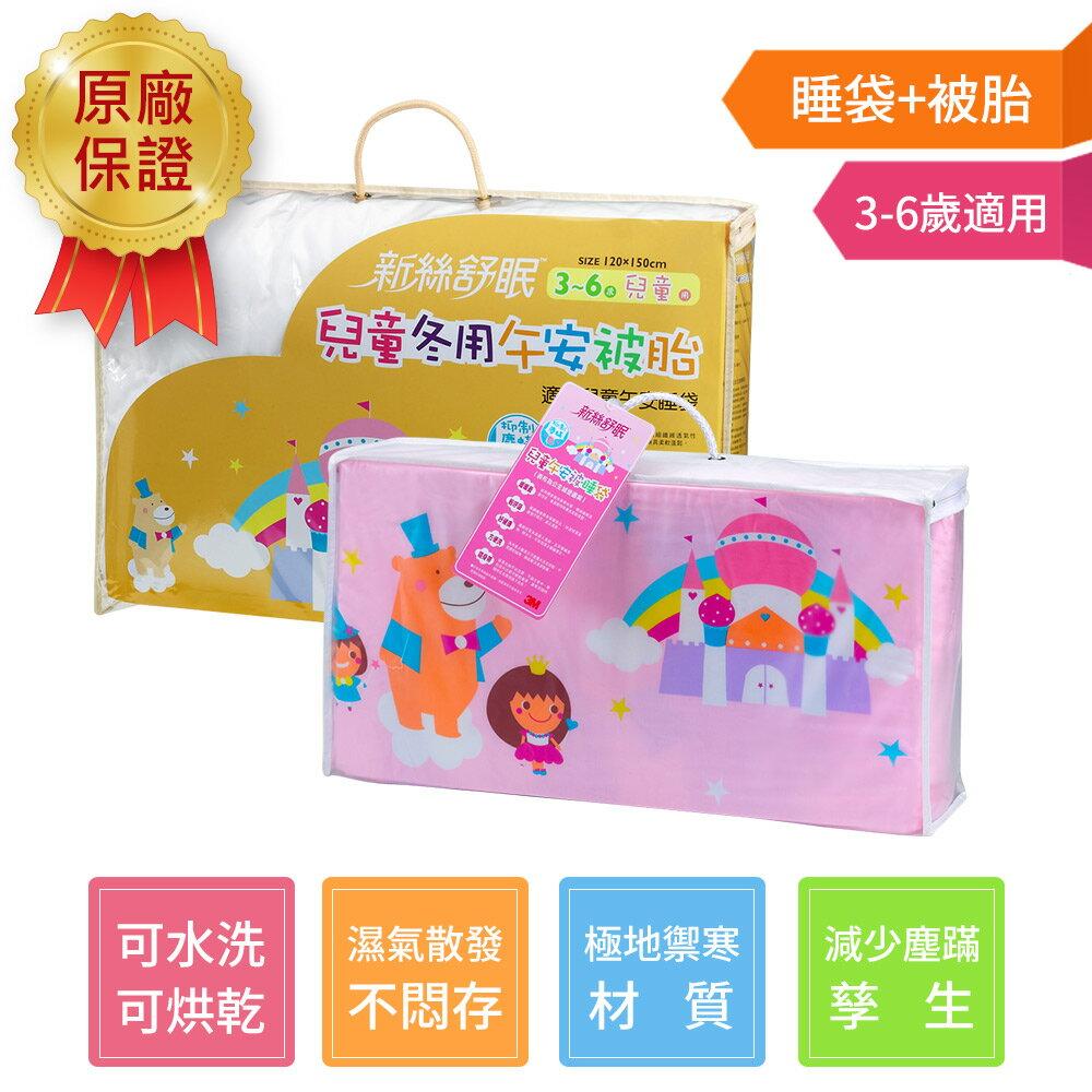 3M 新絲舒眠兒童午安被-睡袋(公主城堡)+午安被胎冬季用- 0
