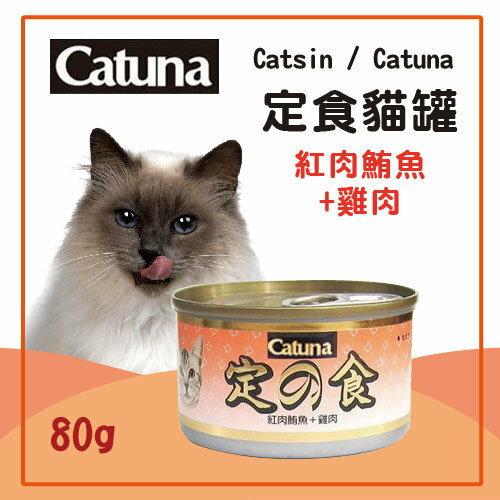 【力奇】Catsin / Catuna 定食貓罐-紅肉鮪魚+雞肉-80g-16元 /罐>可超取(C202E01)