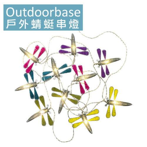 【露營趣】中和 Outdoorbase 戶外蜻蜓裝飾串燈 露營燈飾 露營小燈 露營串燈 燈條 21898