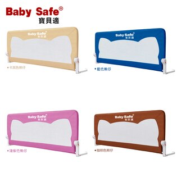 babysafe 新關節床護欄 床圍欄 寶寶床欄 安全認證 可承受50kg倚靠 150/180cm 通用型