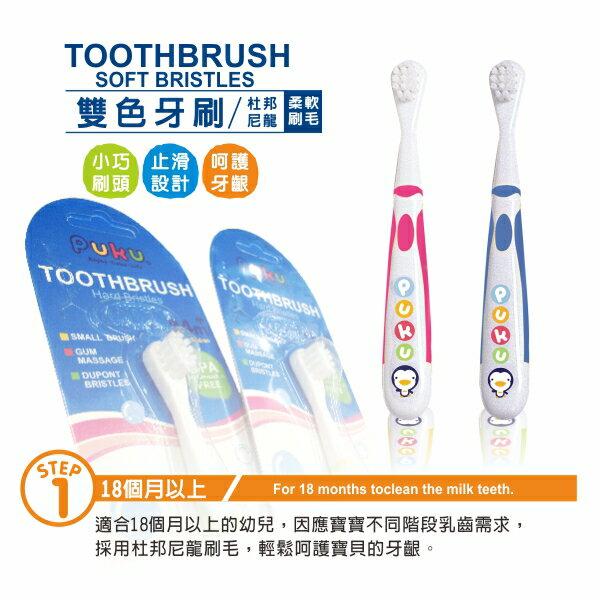 『121婦嬰用品館』PUKU 雙色幼兒牙刷(Ⅰ) - 藍 4