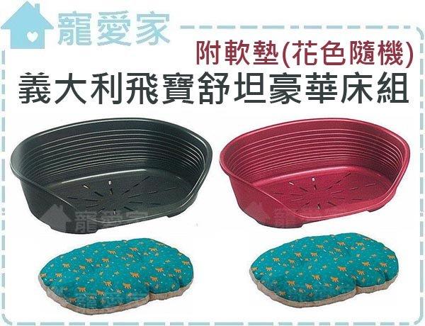 ☆寵愛家☆義大利飛寶ferplast-舒坦豪華床組4型(含睡墊).