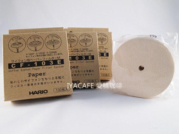 《愛鴨咖啡》HARIO CF-103E 無漂白 虹吸壺 濾紙 100張/盒 大量購買另有優惠!