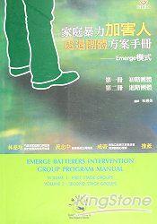 家庭暴力加害人處遇團體方案手冊:Emerge模式