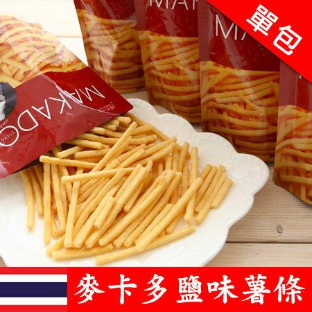 泰國MAKADO麥卡多 鹽味薯條(單包)泰國7-11必買 人氣團購美食 泰式薯條餅乾 進口零食 全素【N200298】