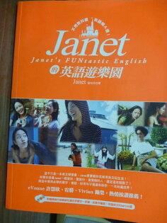 【書寶二手書T1/語言學習_QLD】Janet的英語遊樂園_謝怡芬_無光碟