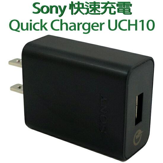 【原廠旅充】Sony 快速充電旅充 Xperia X/X Performance/Z5/Z3+/Z4 快速充電器/UCH10/商檢合格