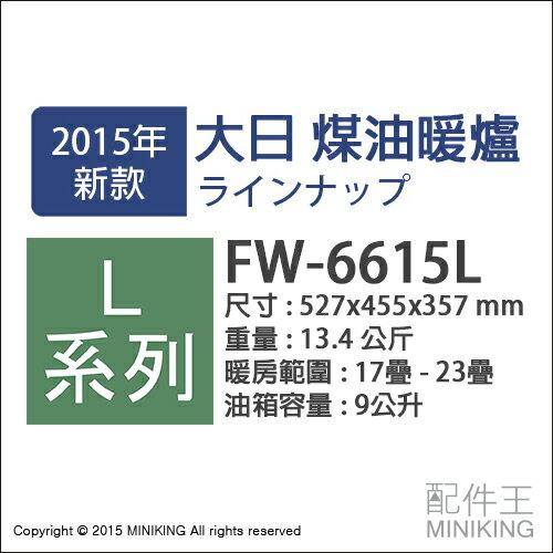 【配件王】日本代購 DAINICHI 大日 FW-6615L 23疊 煤油爐 煤油暖爐 煤油電暖爐