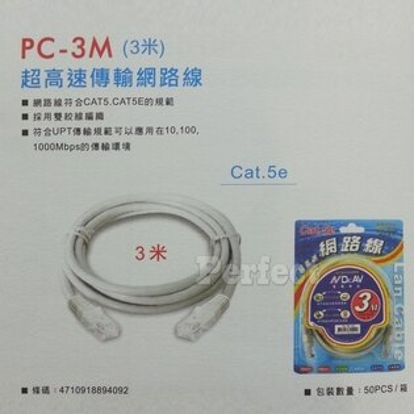 【NDr.AV ● 聖岡】CAT.5E 一體成型 網路線 ( 3米 / 3M )  PC-3M  /  LC-3M  **免運費**