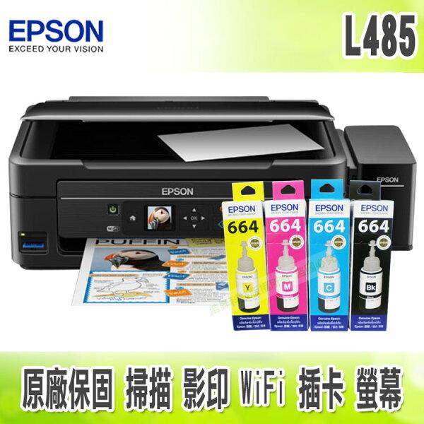 【浩昇科技】EPSON L485+一組墨水 高速Wi-Fi六合一連續供墨印表機