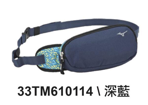 [陽光樂活] MIZUNO 美津濃 1月新品 實用 方便  腰包(加大) 33TM610114 深藍