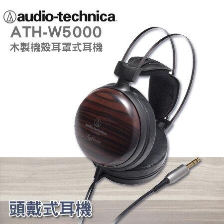 """鐵三角 ATH-W5000 耳罩式耳機""""正經800"""""""