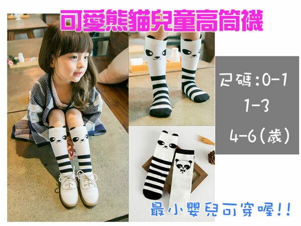 EMMA商城~可愛貓熊兒童嬰兒長統襪中筒襪