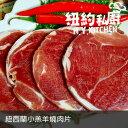 紐西蘭小羔羊肩燒肉片260g、 燒烤的好選擇! 肉質柔嫩,絕無羶腥味★單筆消費1200免運★紐約私廚-上選牛肉宅配專家-DA003