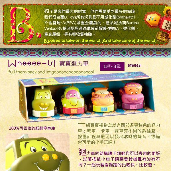 『121婦嬰用品館』b-toys 寶寶迴力車 1