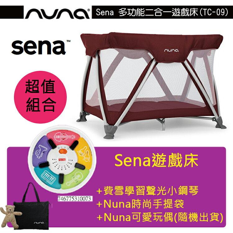 【大成婦嬰】限時超值優惠組 Nuna Sena 多功能二合一遊戲床(TC-09) 3色可選 輕便摺疊攜帶 嬰兒床 0