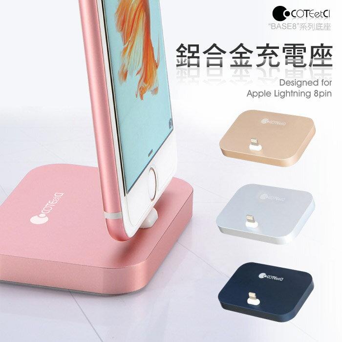 COTEetCI 新 Apple iPhone Lightning 8pin 充電座 鋁合